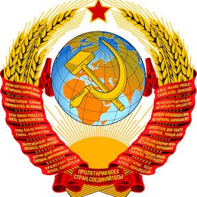 Граждане СССР Орел