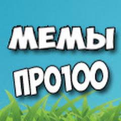 мемы про 100