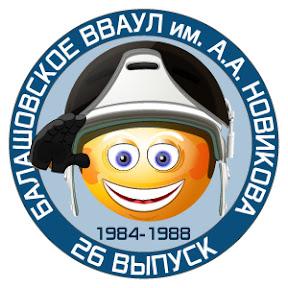 Балашовское ВВАУЛ (1984-1988) 26-й выпуск