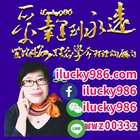 ilucky986愛幸運紫微斗數姓名學