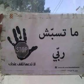 قناة ولاد الشعب المغربي