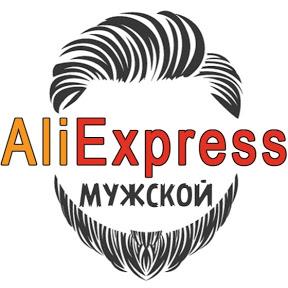 Мужской Алиэкспресс