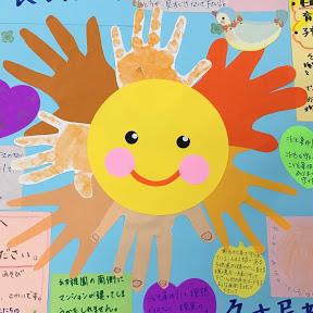 名古屋教会幼稚園