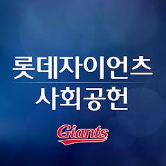 롯데자이언츠 사회공헌 G-LOVE