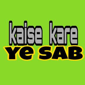 Kaise kare Ye sab