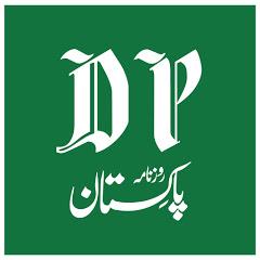 Daily Pakistan Global