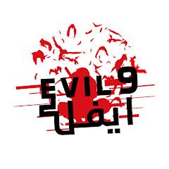 evil9 | ايفل٩