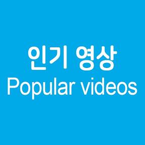 인기영상하이라이트
