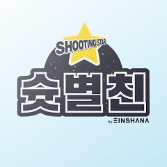 슛별친 ShootingStar