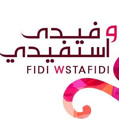 Fidi Wstafidi l فيدي و استفيدي