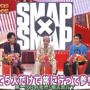 SMAP×SMAP - トピック