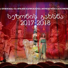 Batumi Puppet