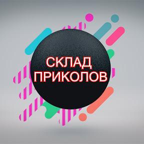 Склад Приколов