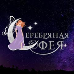 Марина Серебряная Фея Украшения