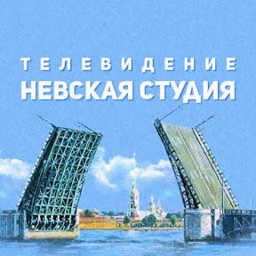Невская Студия