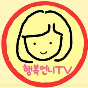 행복언니TV