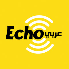Echo عربي