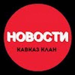 Кавказ Клан