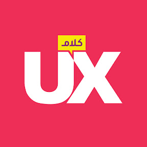UX كلام