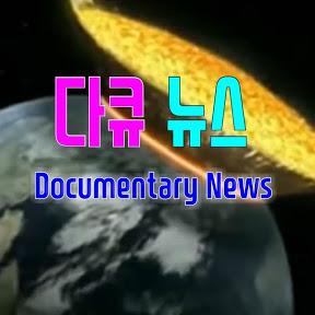 Documentary News다큐멘터리 뉴스