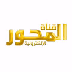 قناة المحور الإلكترونية | Al Mehwar Channel