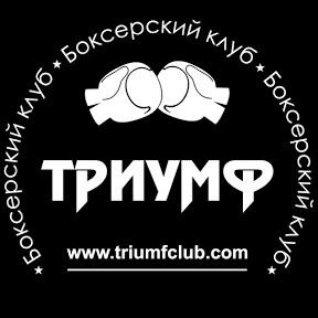 """Боксерский клуб """" ТРИУМФ """""""