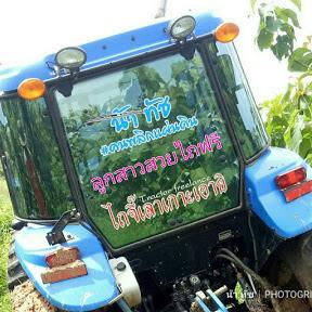 น้า ทัช Tractor freelance