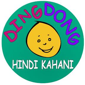 Ding Dong - Hindi Kahani