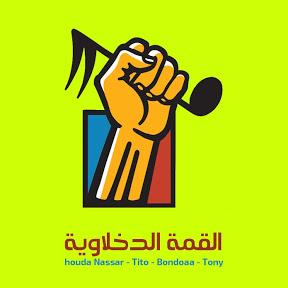 القمة الدخلاوية – El Qama El Dakhlowya