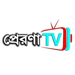 Prerona TV