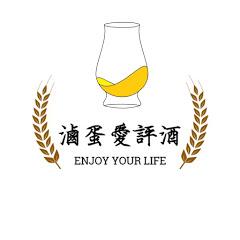 滷蛋愛評酒