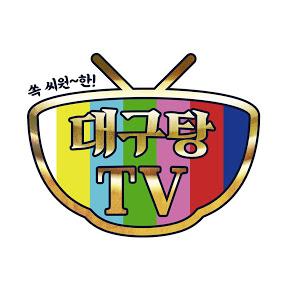 대구탕TV