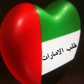 في قلب الامارات