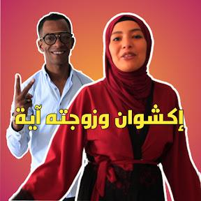 قناة الرسمية إكشوان وزوجته آية