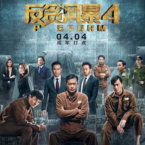 电影 - 電影 完整版 P STORM '2019反贪风暴4 P風暴
