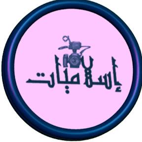 قناة اسلاميات islameiat