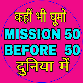 Mission 50 Before 50 Kahin bhi Ghoomo Duniya me