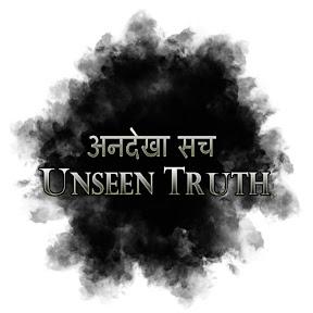 अनदेखा सच UNSEEN TRUTH