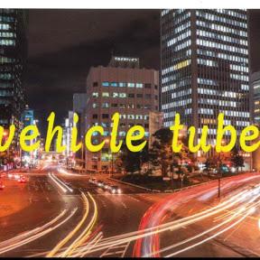 vehicle tube
