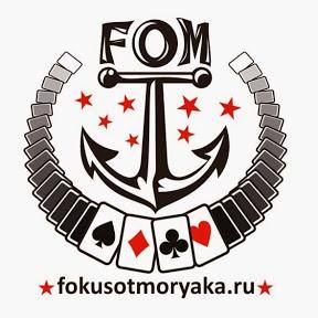 Rommel SK - Фокусы с Картами: Card Tricks by Sailor