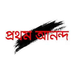 Prothom Ananda