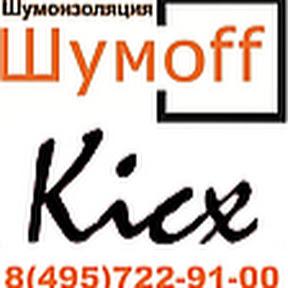 Кикс - Шумофф Шумоизоляция