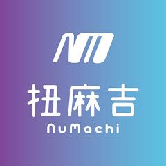 Numachi一起搏麻吉