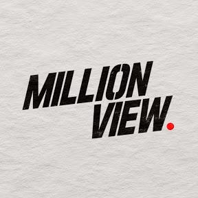 밀리언뷰 MillionView