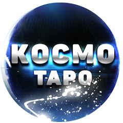 Космо Таро
