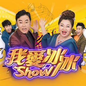 中視【我愛冰冰Show】