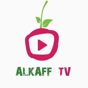 ALKAFF TV الكاف تيفي