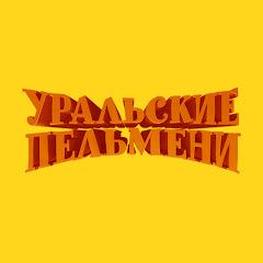 Уральские Пельмени