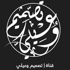 تـصـمـيـم وعـيـلـي للمونتاج HD