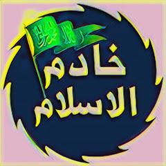 خادم الاسلام والمسلمين